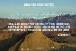 Dua for Good Deeds